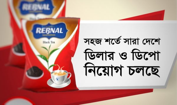 Rebnal Tea